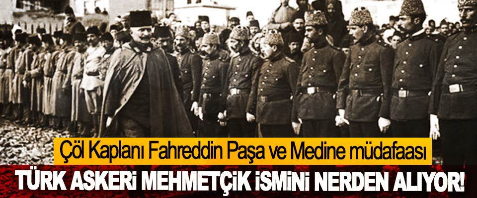 Türk askeri Mehmetçik ismini nerden alıyor!